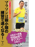 マラソンは最小限の練習で速くなる!(SB新書)