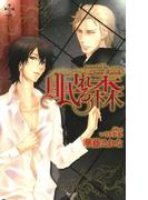 眠れる森【特別版】(Cross novels)