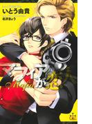 マフィアが恋人【特別版】(Cross novels)
