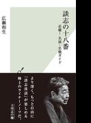 談志の十八番~必聴! 名演・名盤ガイド~(光文社新書)