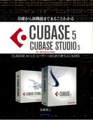 基礎から新機能までまるごとわかるCUBASE5/CUBASE STUDIO5 CUBASE AI/LEユーザー・はじめて使う人にも対応