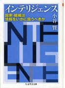 インテリジェンス ――国家・組織は情報をいかに扱うべきか(ちくま学芸文庫)