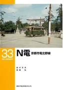 N電京都市電北野線(RM LIBRARY)