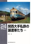 関西大手私鉄の譲渡車たち(下)(RM LIBRARY)