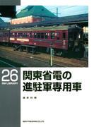 関東省電の進駐軍専用車(RM LIBRARY)