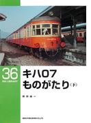 キハ07ものがたり(下)(RM LIBRARY)