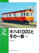 キハ41000とその一族(下)(RM LIBRARY)