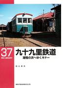 九十九里鉄道(RM LIBRARY)