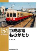 京成赤電ものがたり(RM LIBRARY)