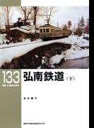 弘南鉄道(下)(RM LIBRARY)