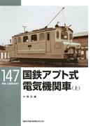 国鉄アプト式電気機関車(上)(RM LIBRARY)