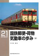 国鉄郵便・荷物気動車の歩み(下)(RM LIBRARY)