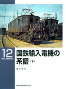 国鉄輸入電機の系譜(下)(RM LIBRARY)