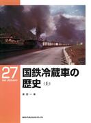 国鉄冷蔵車の歴史(上)(RM LIBRARY)