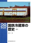 国鉄冷蔵車の歴史(下)(RM LIBRARY)