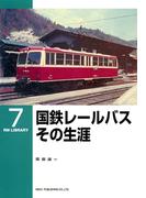 国鉄レールバスその生涯(RM LIBRARY)