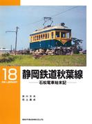 静岡鉄道秋葉線(RM LIBRARY)