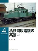 私鉄買収電機の系譜(下)(RM LIBRARY)