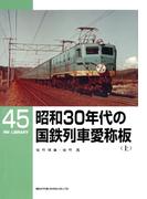 昭和30年代の国鉄列車愛称板(上)(RM LIBRARY)