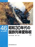 昭和30年代の国鉄列車愛称板(下)(RM LIBRARY)