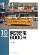 東京都電6000形(RM LIBRARY)