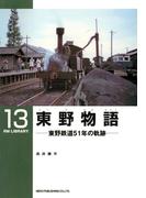 東野物語 東野鉄道51年の軌跡(RM LIBRARY)