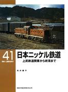 日本ニッケル鉄道(RM LIBRARY)
