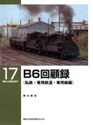 B6回顧録(私鉄・専用鉄道・専用線編)(RM LIBRARY)