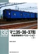 マニ35・36・37形(下)(RM LIBRARY)