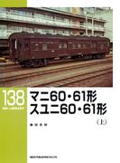 マニ60・61形 スユニ60・61形(上)(RM LIBRARY)
