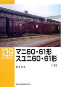 マニ60・61形 スユニ60・61形(下)(RM LIBRARY)