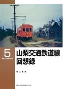 山梨交通鉄道線回想録(RM LIBRARY)