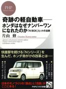 奇跡の軽自動車―ホンダはなぜナンバーワンになれたのか(PHPビジネス新書)