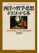 「西洋の哲学・思想」がよくわかる本(PHP文庫)