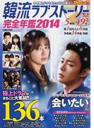 韓流ラブストーリー完全年鑑 2014 (COSMIC MOOK)(COSMIC MOOK)