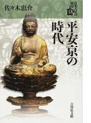 日本古代の歴史 4 平安京の時代