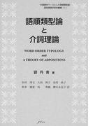 語順類型論と介詞理論 (中国語をベースとした言語類型論・認知言語学研究叢書)