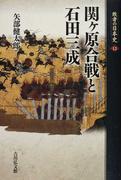 敗者の日本史 12 関ケ原合戦と石田三成