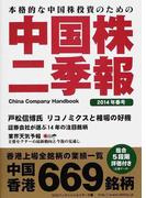 中国株二季報 本格的な中国株投資のための 2014年春号