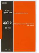 電磁気 復刻版 (バークレー物理学コース)