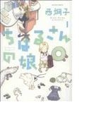 ちはるさんの娘(ACTION COMICS) 3巻セット(アクションコミックス)