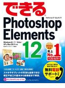 できるPhotoshop Elements 12 Windows 8.1/7/Vista/XP&Mac OS X対応(できるシリーズ)