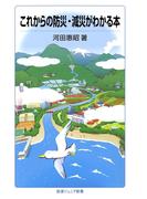 これからの防災・減災がわかる本(岩波ジュニア新書)