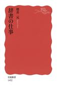 辞書の仕事(岩波新書)