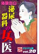 泌尿器科の女医(艶デジタル版)