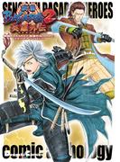 戦国BASARA2 英雄外伝(HEROES) コミックアンソロジー(電撃コミックスEX)
