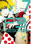 ペルソナ3 (7)(電撃コミックス)