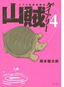 山賊ダイアリー リアル猟師奮闘記(4)