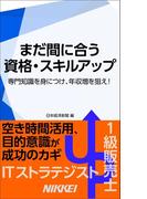 まだ間に合う 資格・スキルアップ(日経e新書)