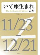 いて座生まれの本(Meikyosha Mind Books)